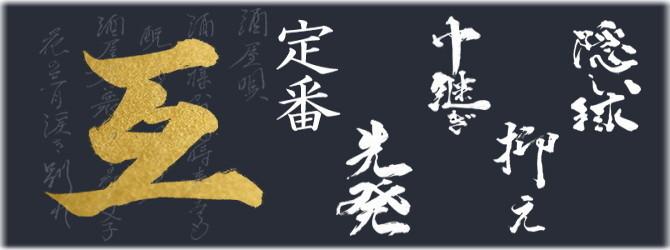 f:id:sake-takama:20190519084244j:plain