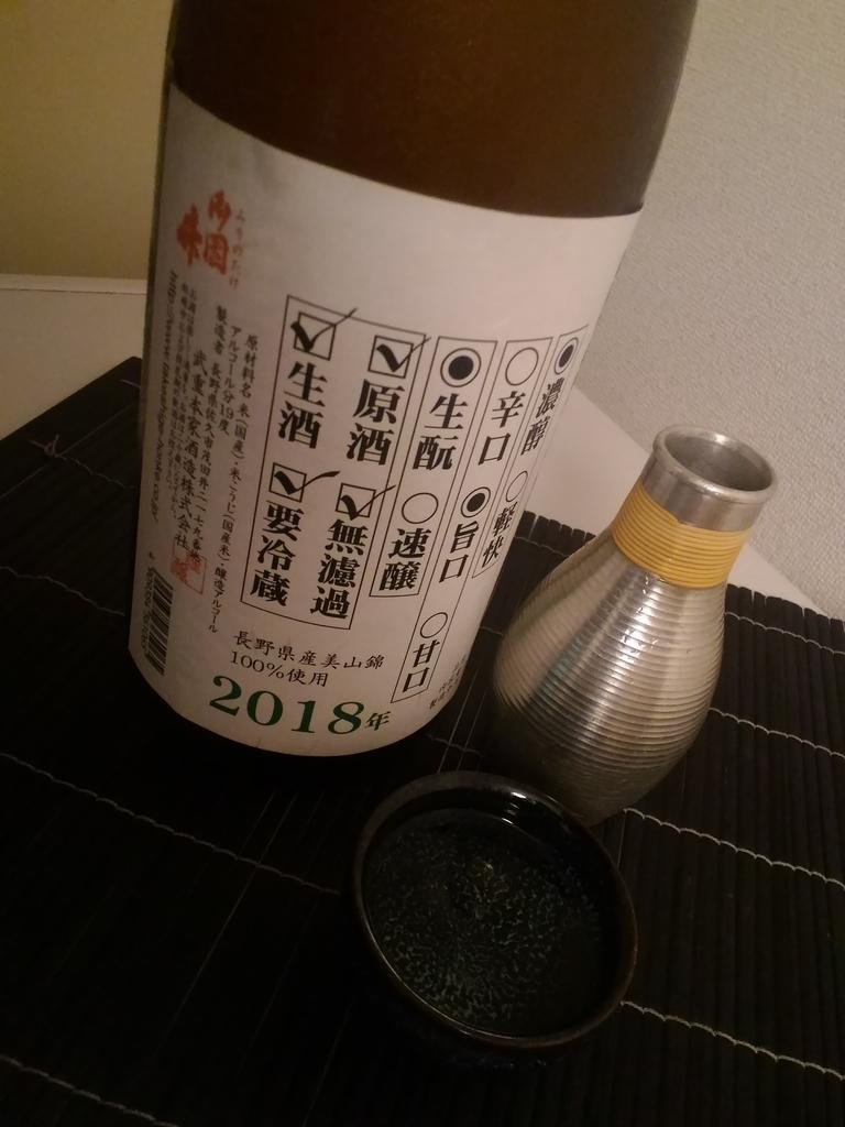f:id:sake-telizo:20180915224732j:plain