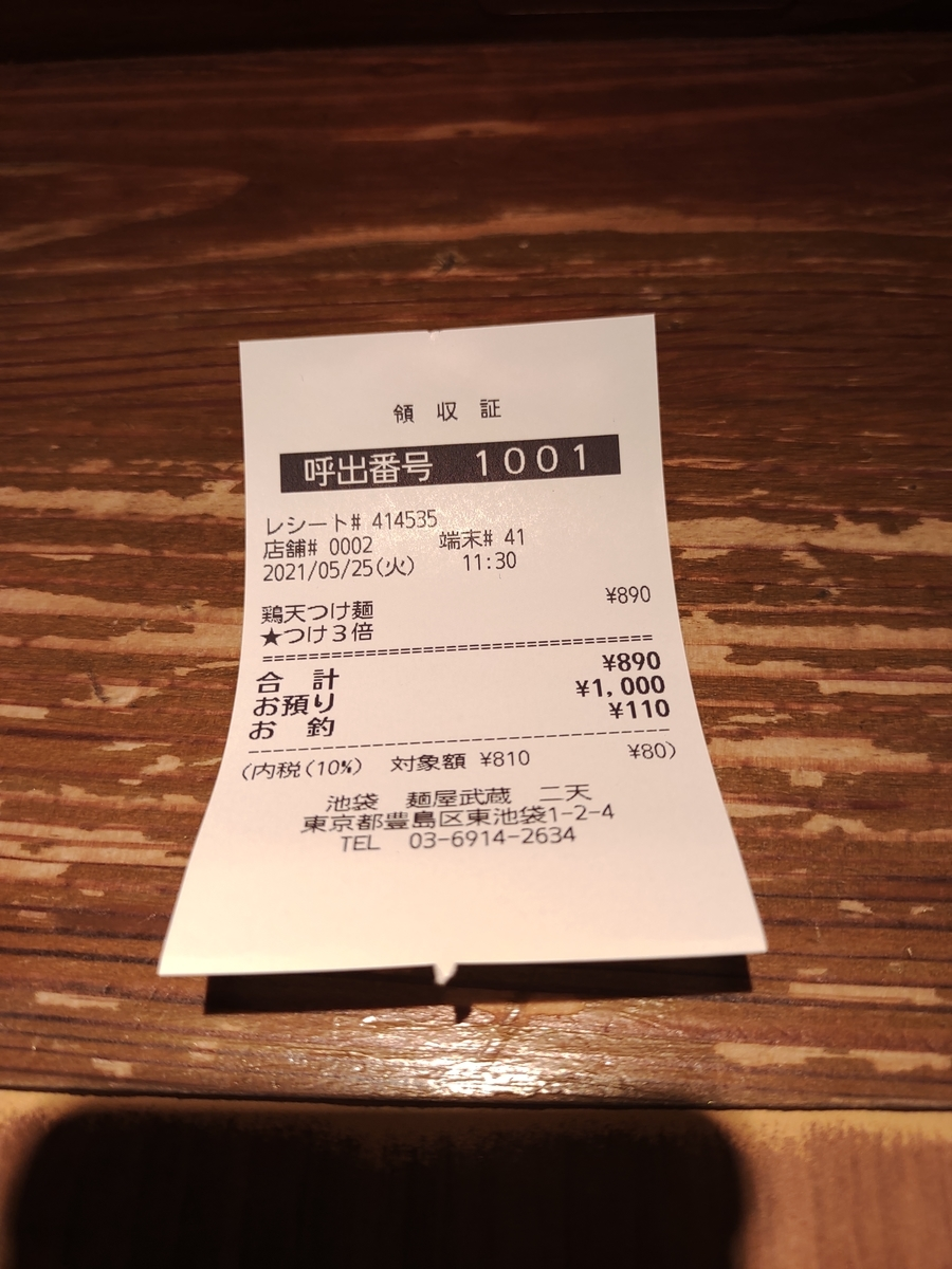 f:id:sake0:20210525120847j:plain