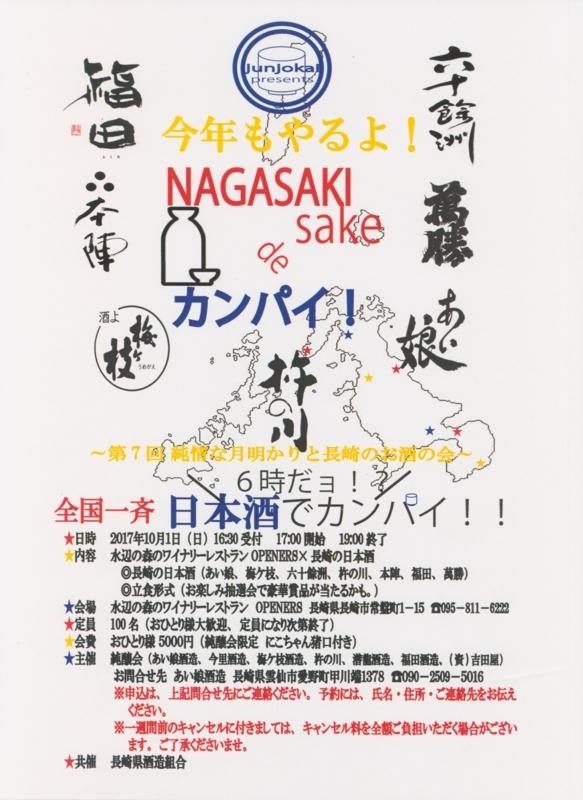 f:id:sake64:20170926081639j:image