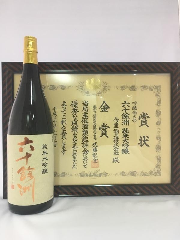 f:id:sake64:20181108093648j:image:w360