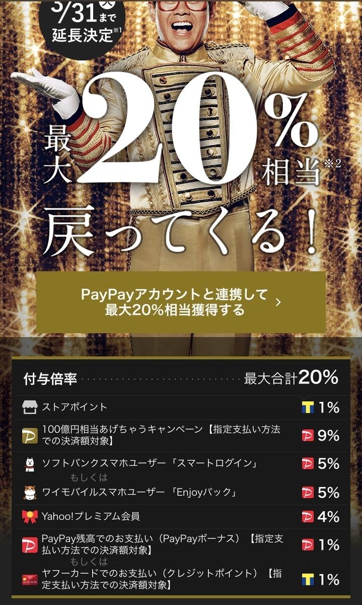 f:id:sake_mentaru:20200321222256j:plain