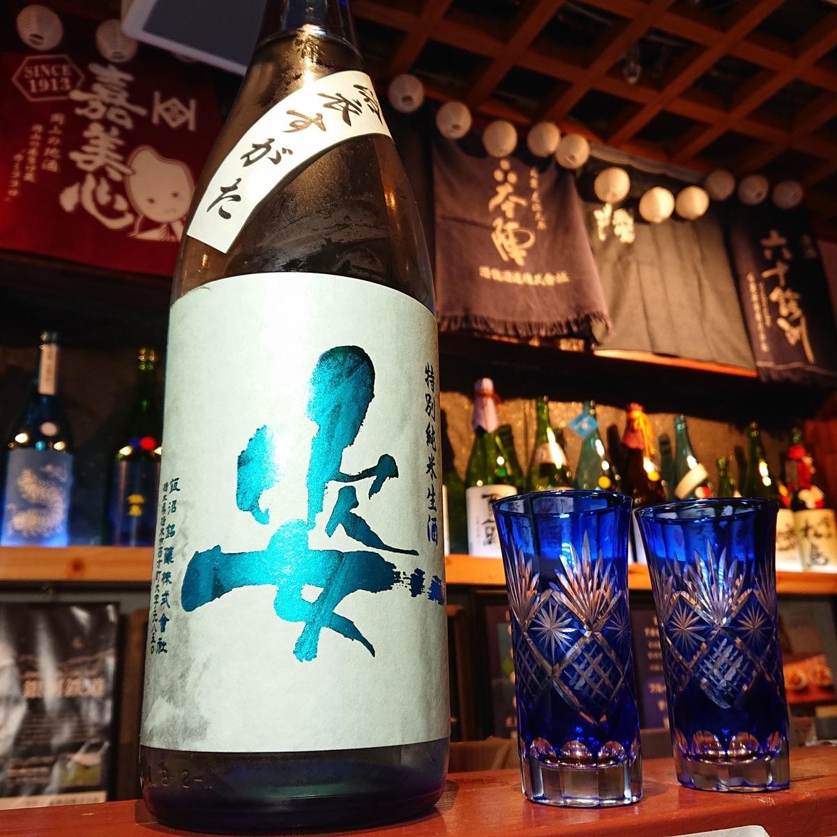 姿,栃木,飯沼本家,夏の生酒,佐世保唯一の日本酒専門バータイム