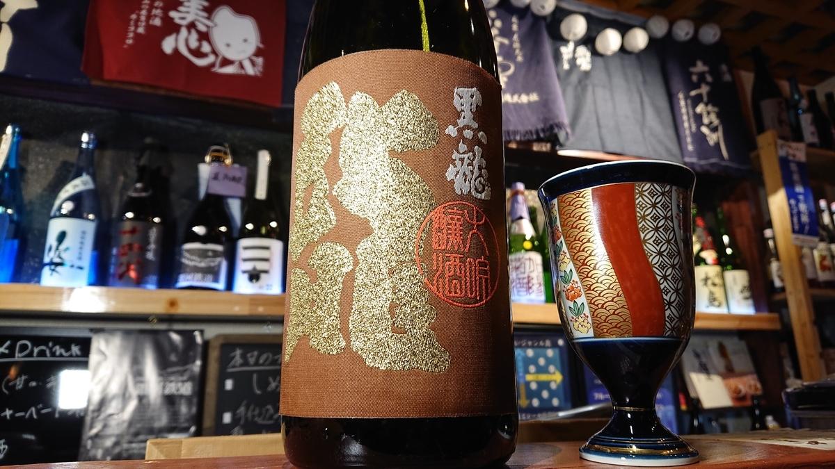 黒龍大吟醸<龍>福井県の日本酒、佐世保唯一の日本酒専門バータイム -
