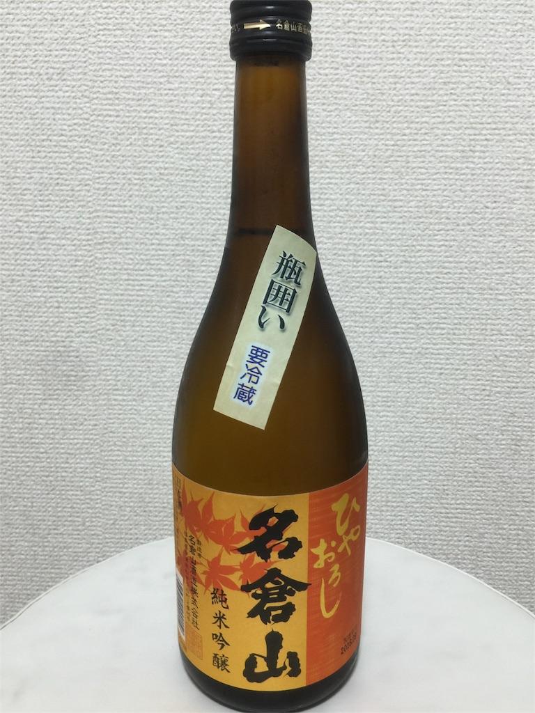 f:id:sakeburatabi:20160924134207j:image