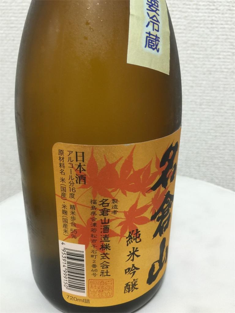 f:id:sakeburatabi:20160924134212j:image