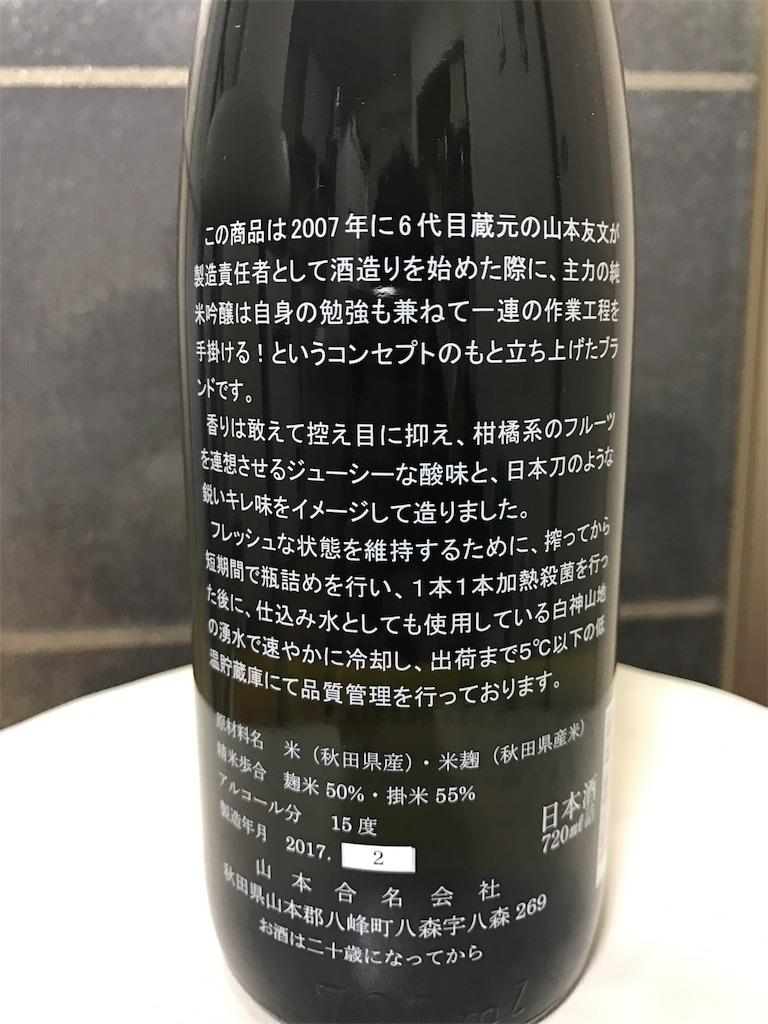 f:id:sakeburatabi:20170311234945j:image
