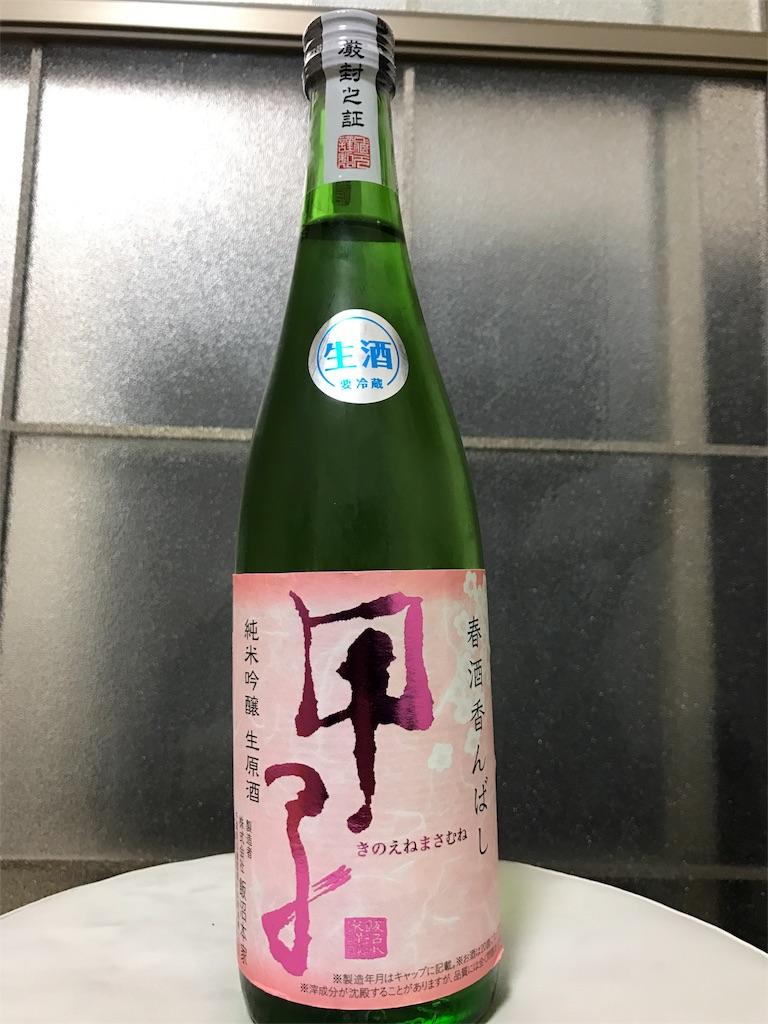 f:id:sakeburatabi:20170320185657j:image
