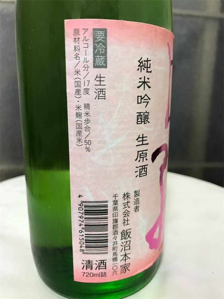 f:id:sakeburatabi:20170320185704j:image