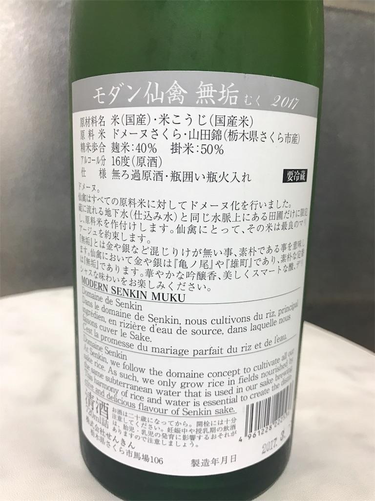 f:id:sakeburatabi:20170407235040j:image
