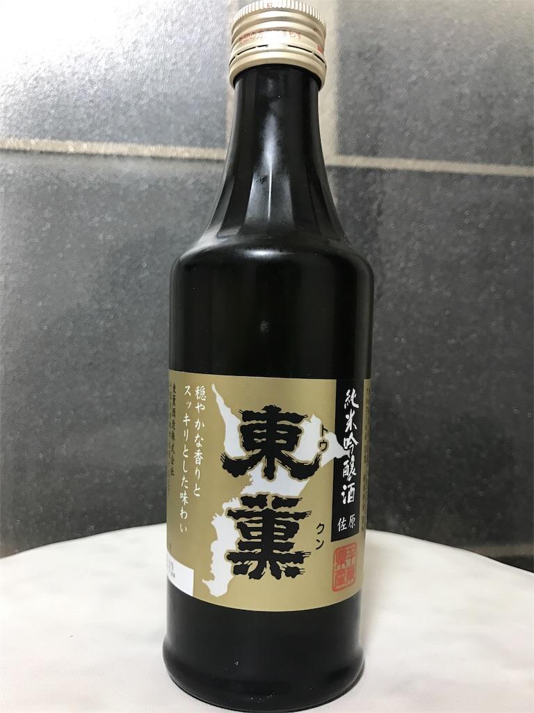 f:id:sakeburatabi:20170411124246j:image