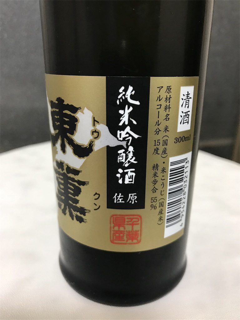 f:id:sakeburatabi:20170411124254j:image