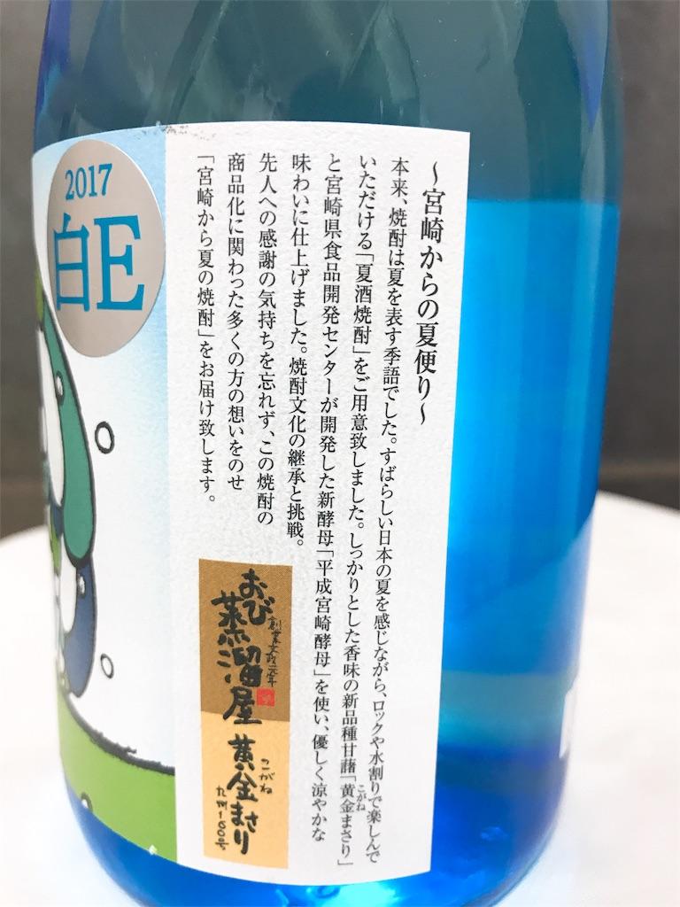 f:id:sakeburatabi:20170719202711j:image