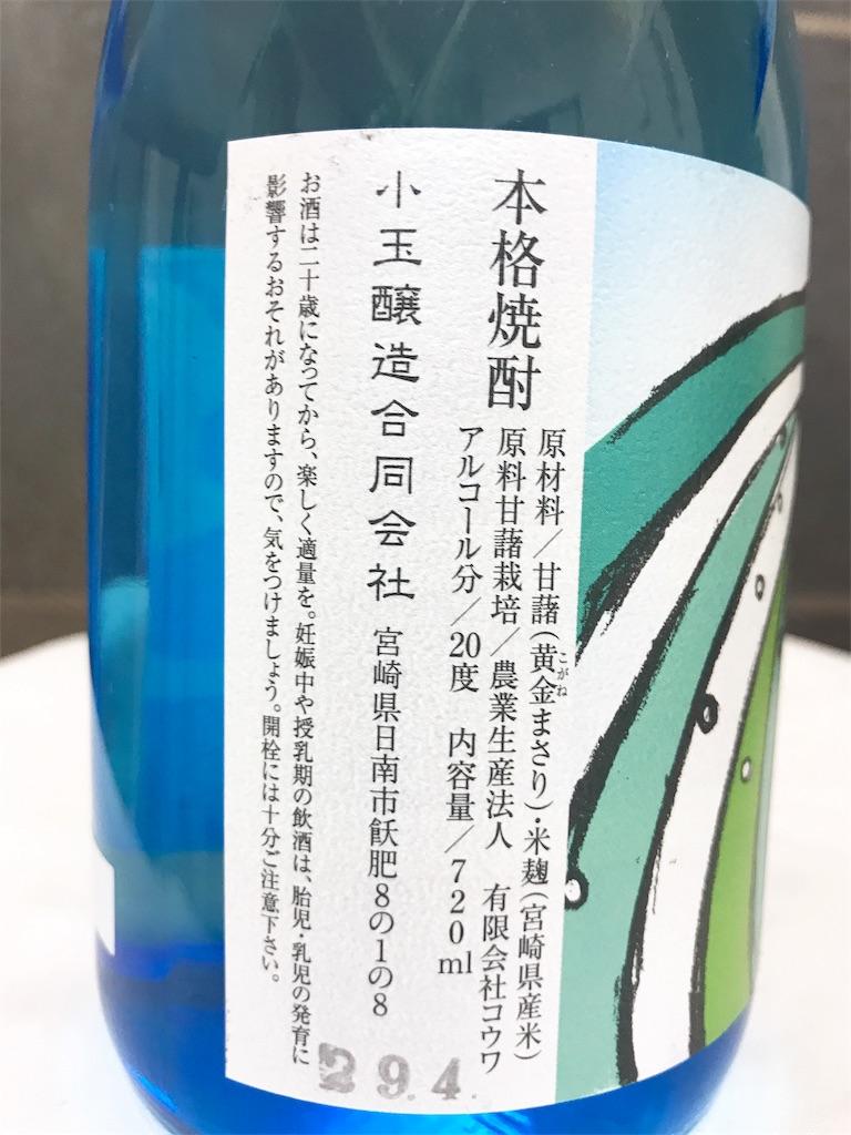 f:id:sakeburatabi:20170719202718j:image