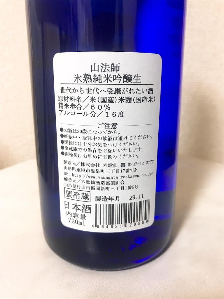 f:id:sakeburatabi:20180306215350j:image