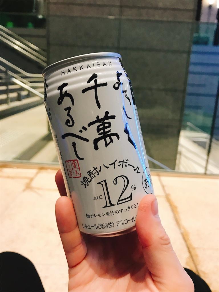 f:id:sakeburatabi:20180423214807j:image