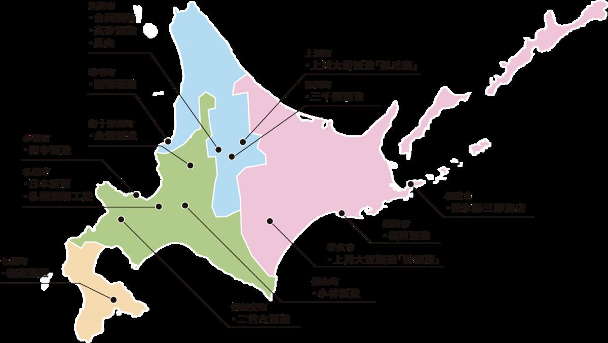 北海道の酒会社一覧