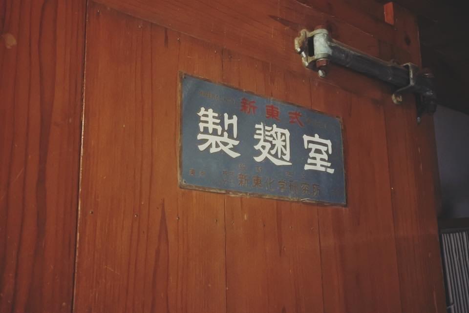 製麹室画像