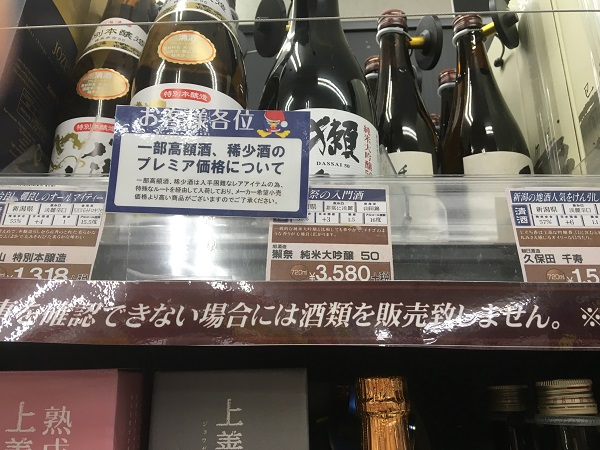 f:id:sakeganomitai:20171221112842j:plain