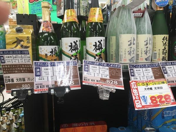 f:id:sakeganomitai:20171222095203j:plain