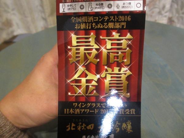 f:id:sakeganomitai:20171223083229j:plain