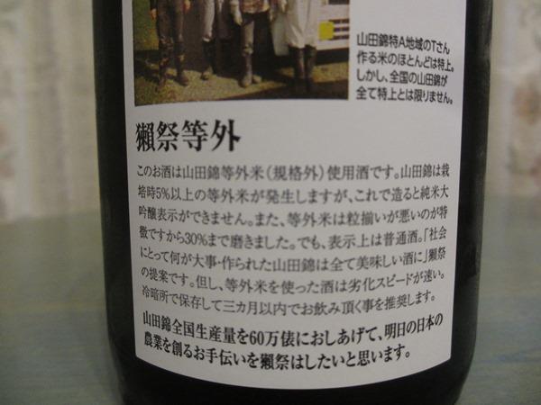 f:id:sakeganomitai:20171224093441j:plain