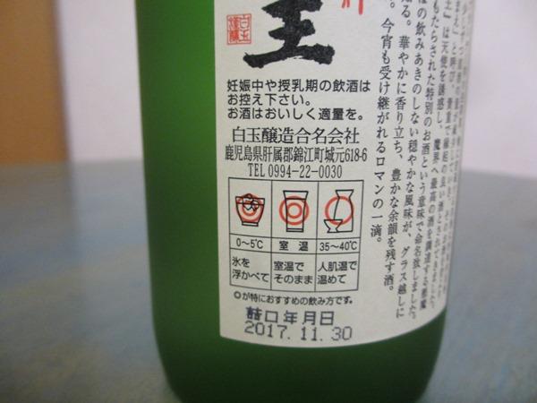f:id:sakeganomitai:20171230175411j:plain