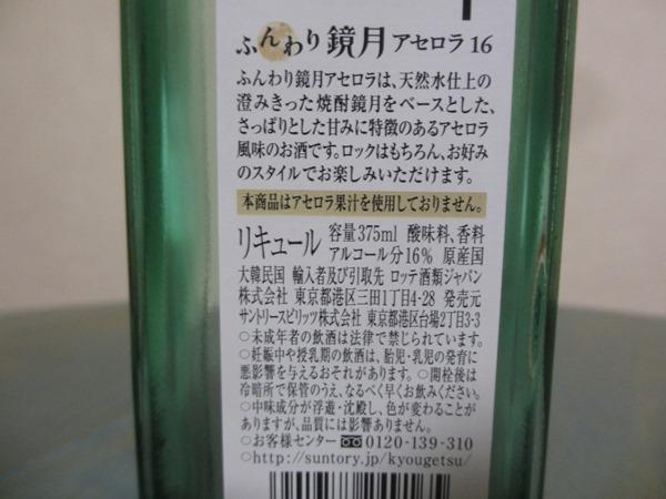 f:id:sakeganomitai:20171231190434j:plain