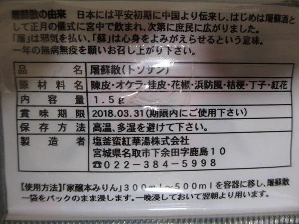 f:id:sakeganomitai:20180102190530j:plain