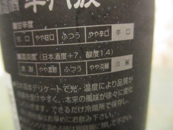 f:id:sakeganomitai:20180106175138j:plain
