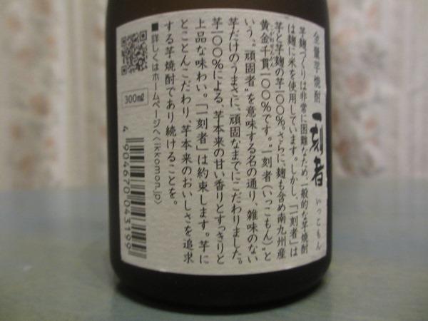 f:id:sakeganomitai:20180112111923j:plain