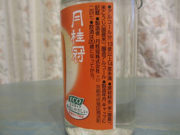 f:id:sakeganomitai:20180117123659j:plain