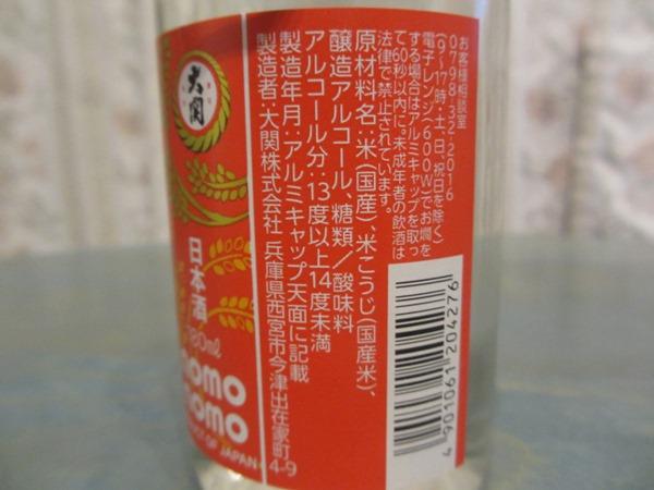 f:id:sakeganomitai:20180119110605j:plain