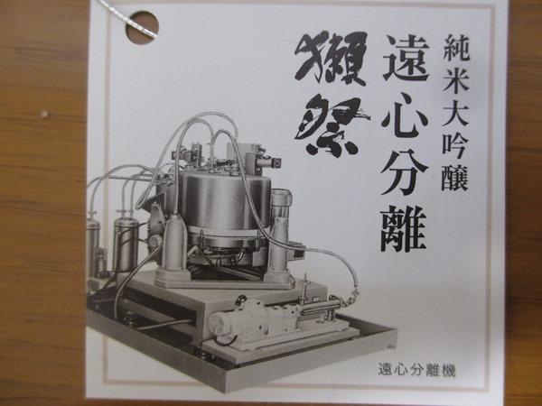 f:id:sakeganomitai:20180124122240j:plain