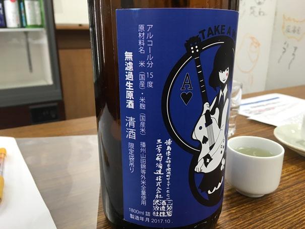 f:id:sakeganomitai:20180125111640j:plain