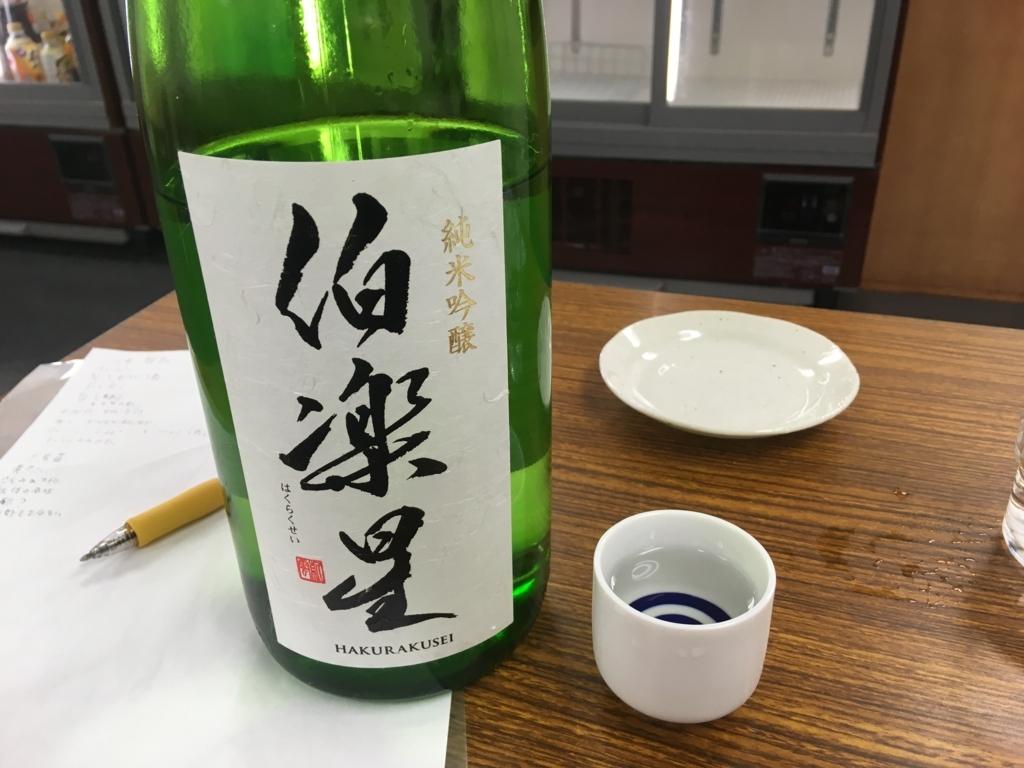 f:id:sakeganomitai:20180125112706j:plain