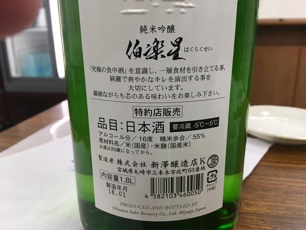 f:id:sakeganomitai:20180125113019j:plain