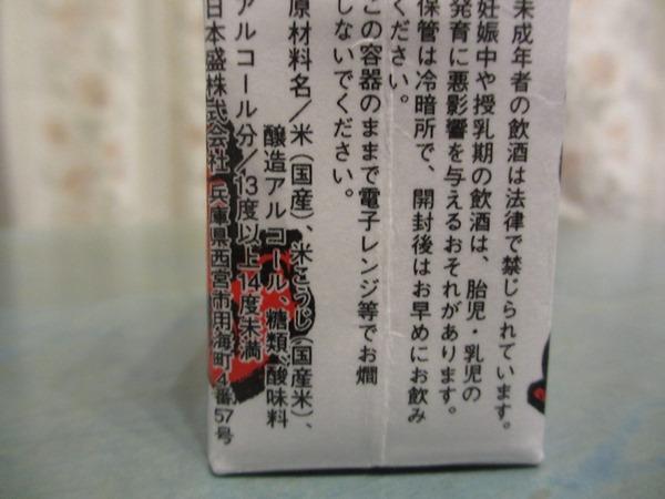 f:id:sakeganomitai:20180131142951j:plain
