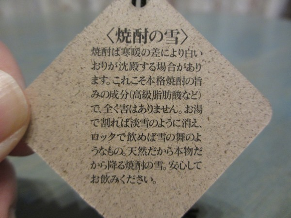 f:id:sakeganomitai:20180202121229j:plain