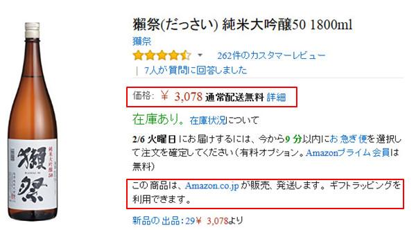 f:id:sakeganomitai:20180205141146j:plain