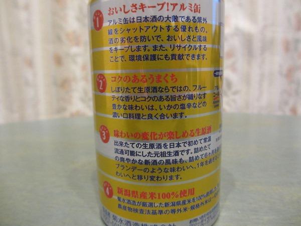 f:id:sakeganomitai:20180208135104j:plain