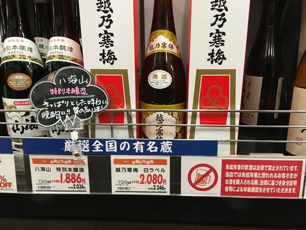 f:id:sakeganomitai:20180213122045j:plain
