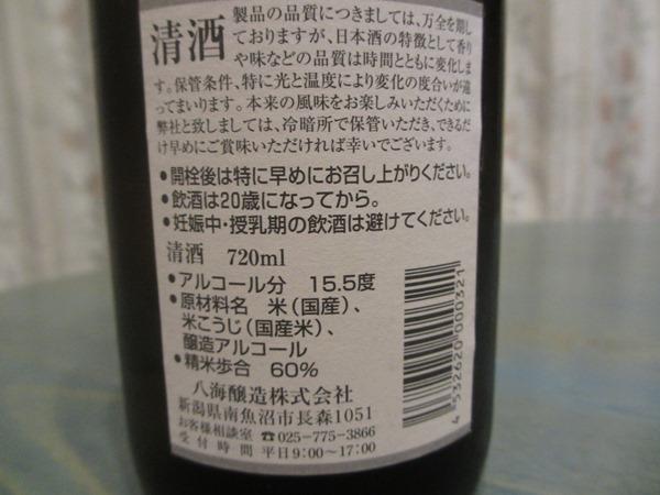 f:id:sakeganomitai:20180214112427j:plain