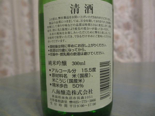 f:id:sakeganomitai:20180215113127j:plain