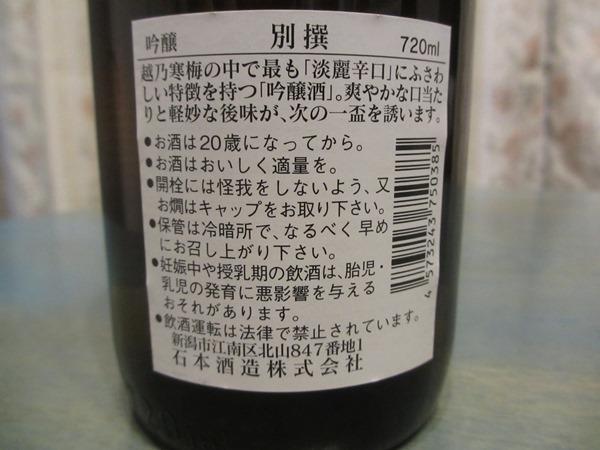 f:id:sakeganomitai:20180306122323j:plain