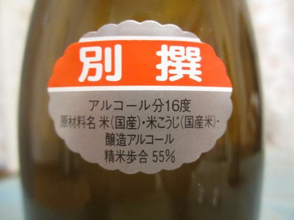 f:id:sakeganomitai:20180306122340j:plain