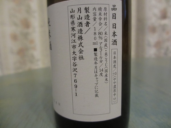 f:id:sakeganomitai:20180308122140j:plain