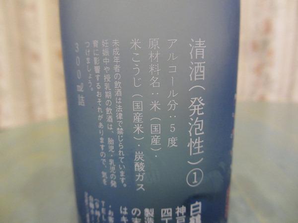 f:id:sakeganomitai:20180313102029j:plain