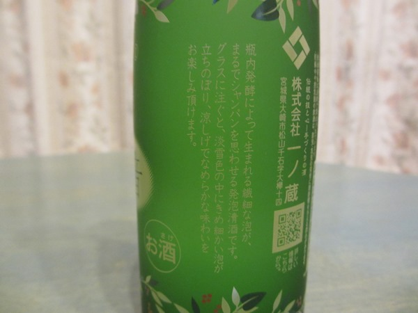 f:id:sakeganomitai:20180320163048j:plain