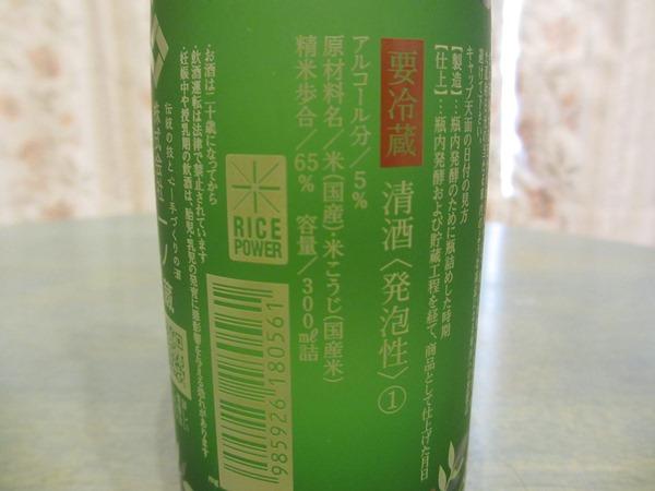 f:id:sakeganomitai:20180320163126j:plain